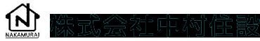 熊本県の株式会社中村住設。太陽光発電システム、太陽熱温水器、ソーラーシステム、オール電化、エコキュートの施工ならお任せください。