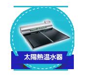 太陽温熱水器